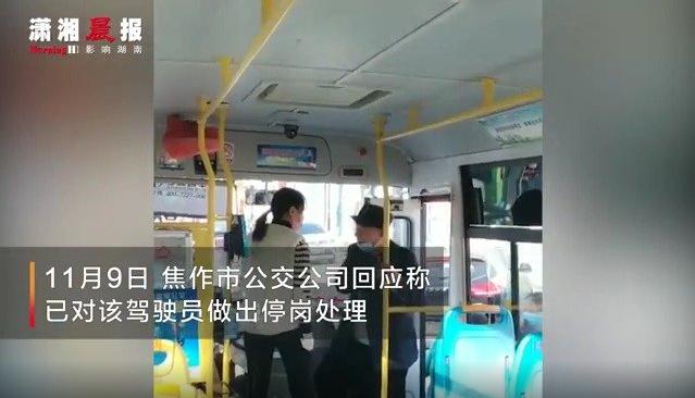 拒载有异味老人公交司机已停岗,网友热议:老人在车里面尿尿,不要拿老人为幌子做流氓事!