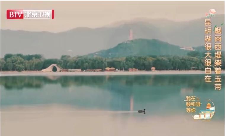 颐和园主题曲太上头了,网友热议:郑爽的小奶音期待今晚九点北京卫视我在颐和园等你!