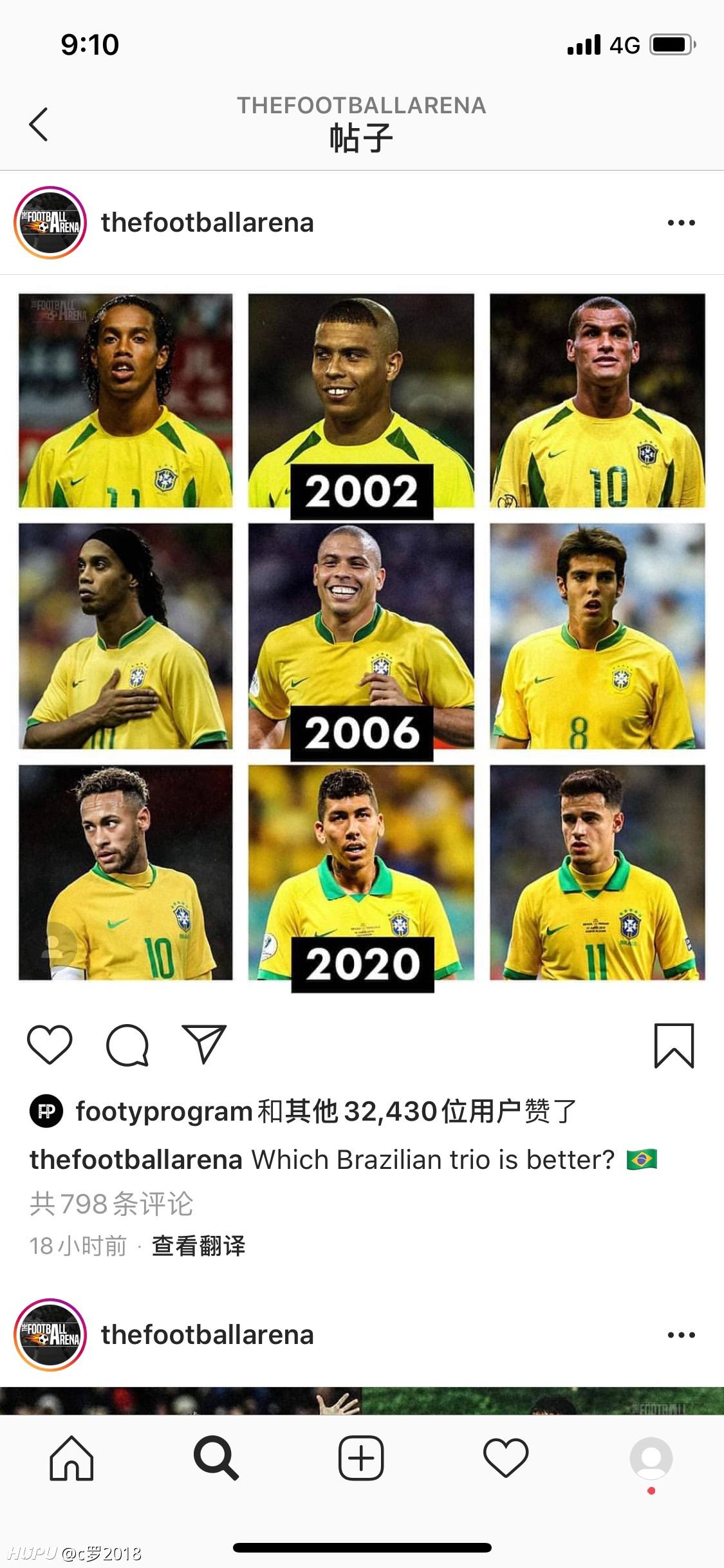 哪组巴西三叉戟最强?  足球话题区