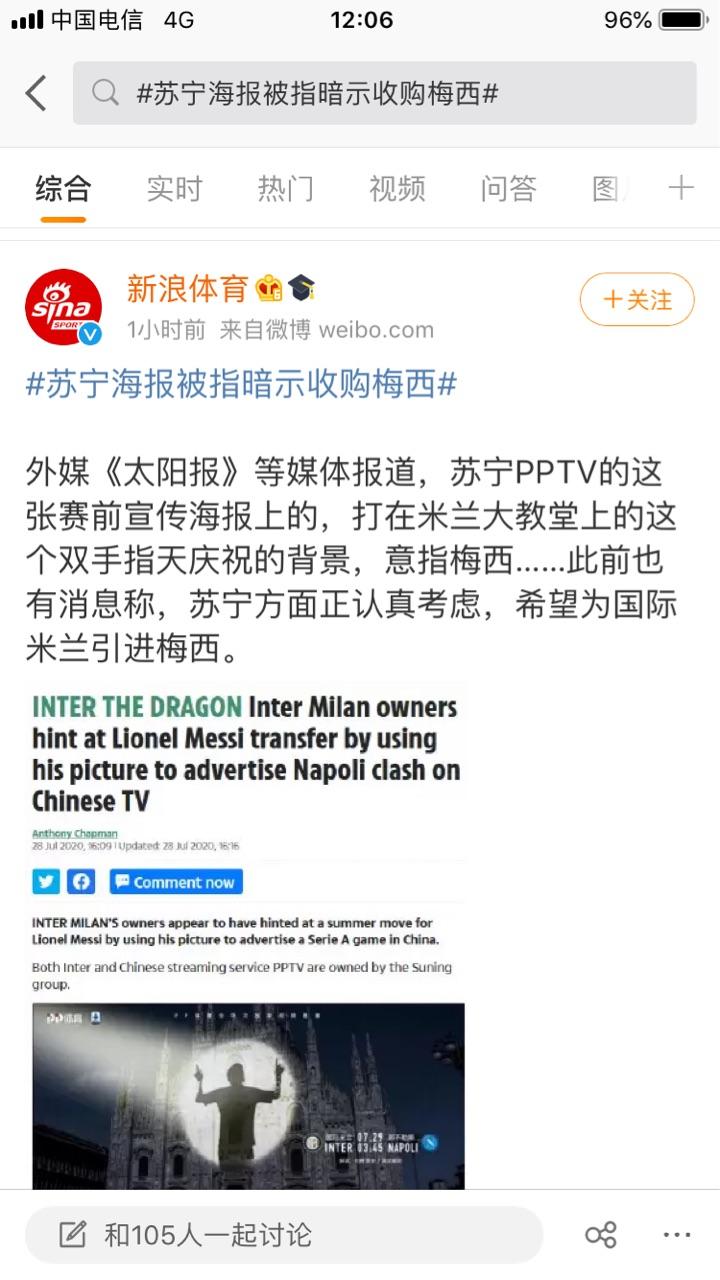 苏宁pptv赛前海报被指要引进梅西  足球话题区