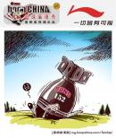 废纸皮NBA漫画(2009-2010赛季)